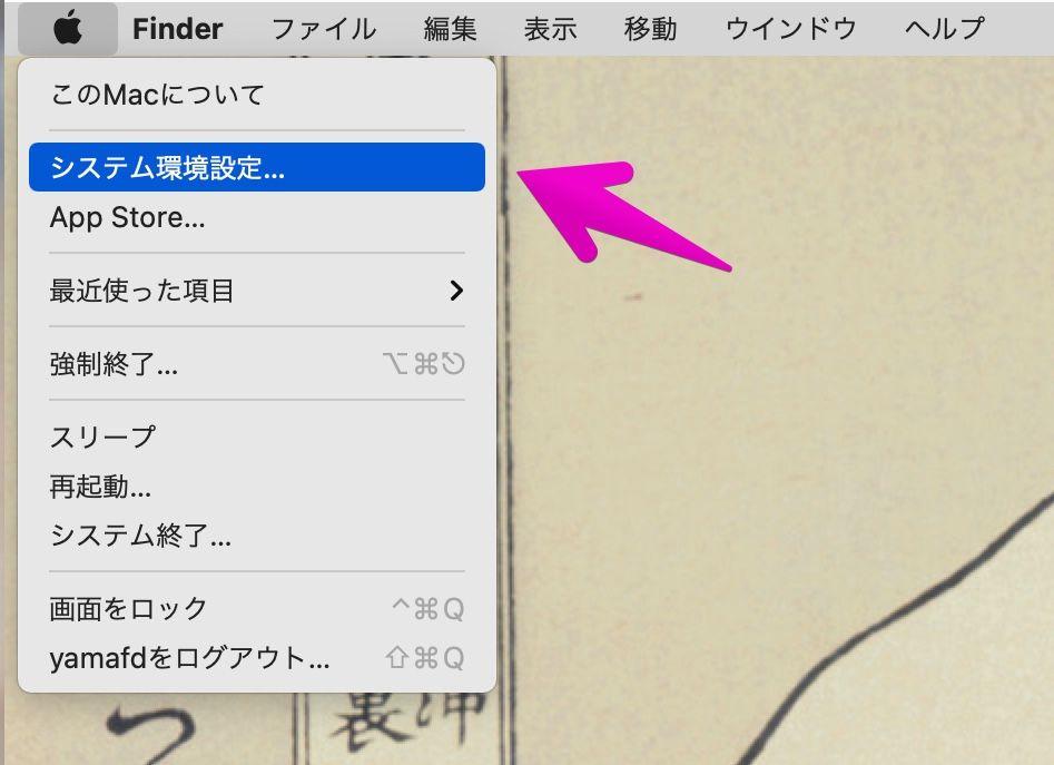 Macの「システム設定設定」を開く
