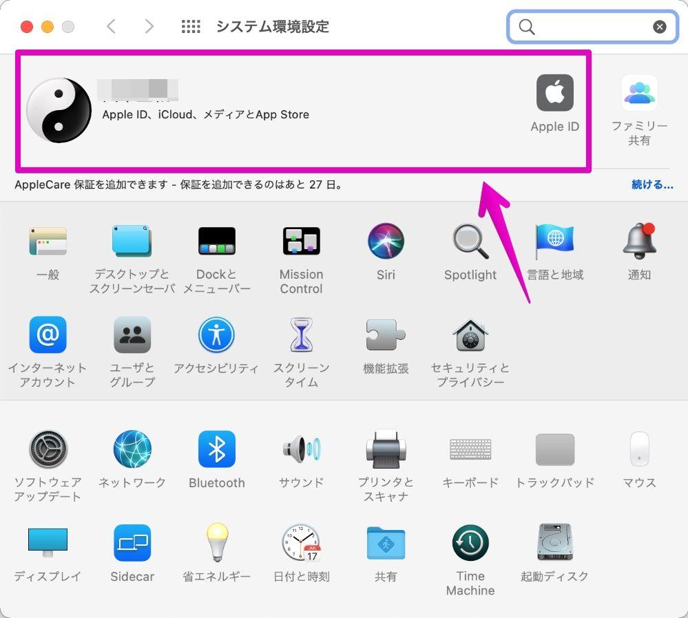 Macの「アップルID」の状況を確認