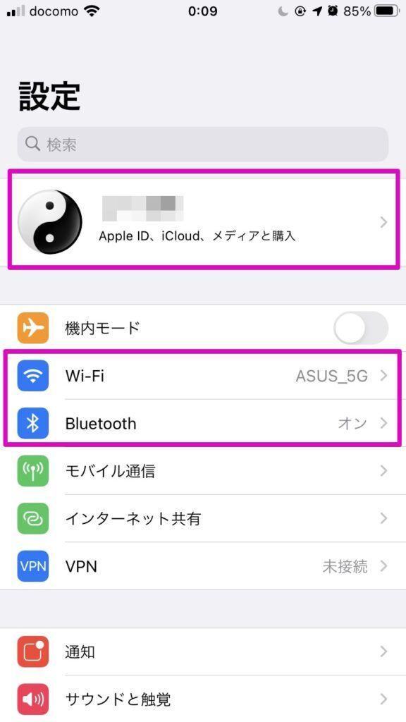 iPhoneの「設定」