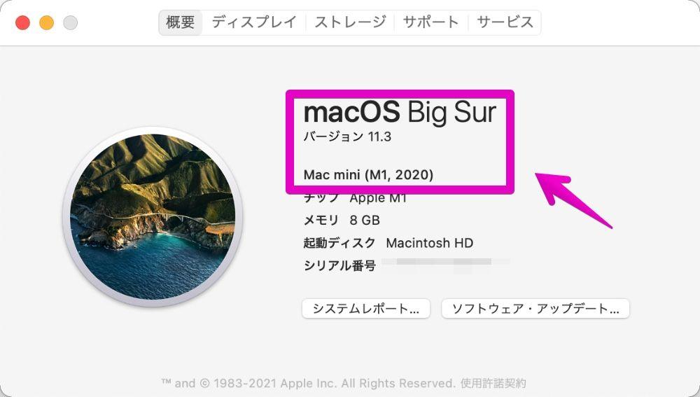 Macの「このMacについて」の情報表示画面