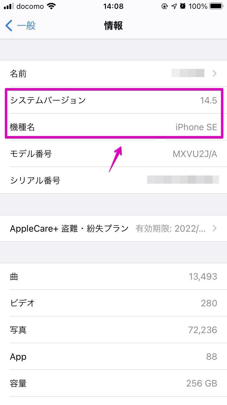 iPhoneの機種とiOSバージョン情報の画面
