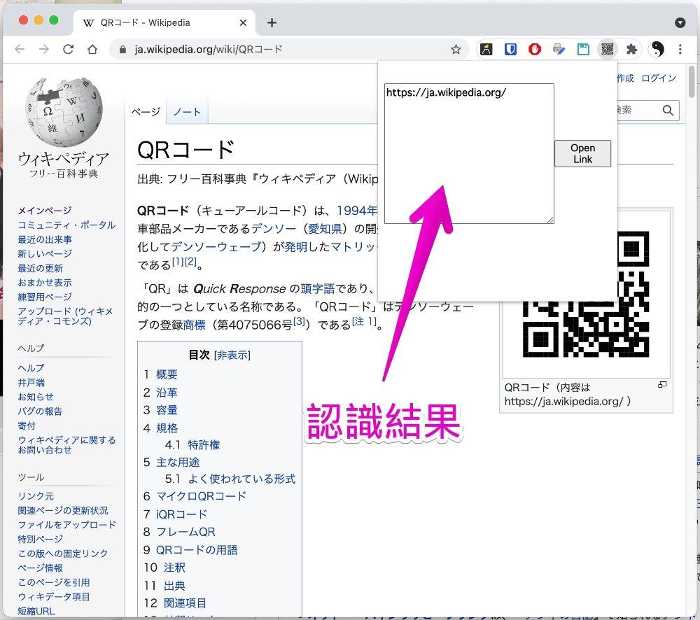 Google Chrome拡張機能「QR Code Reader」
