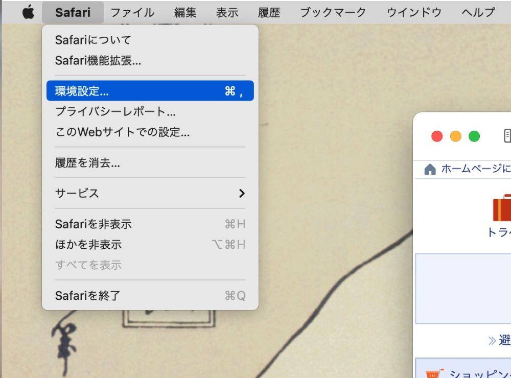 MacのSafariで「環境設定...」