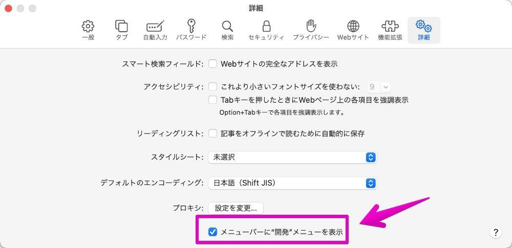 MacのSafariの「環境設定」-「詳細」の画面