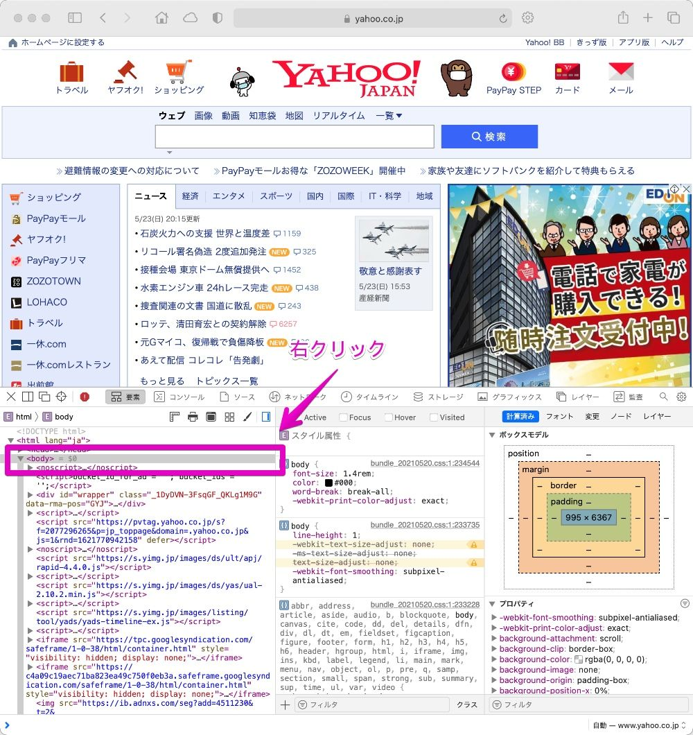 MacのSafariで開発者モード画面