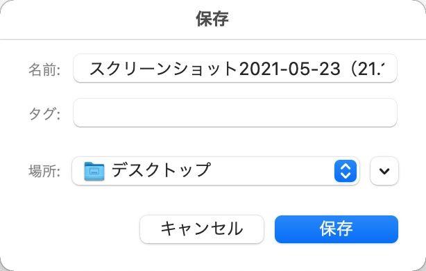 MacのSafariで開発者モードからスクリーンショットを取り込む