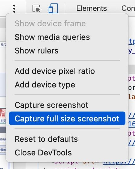 Google Chromeの開発者モード画面でフルスクリーンショット呼び出し