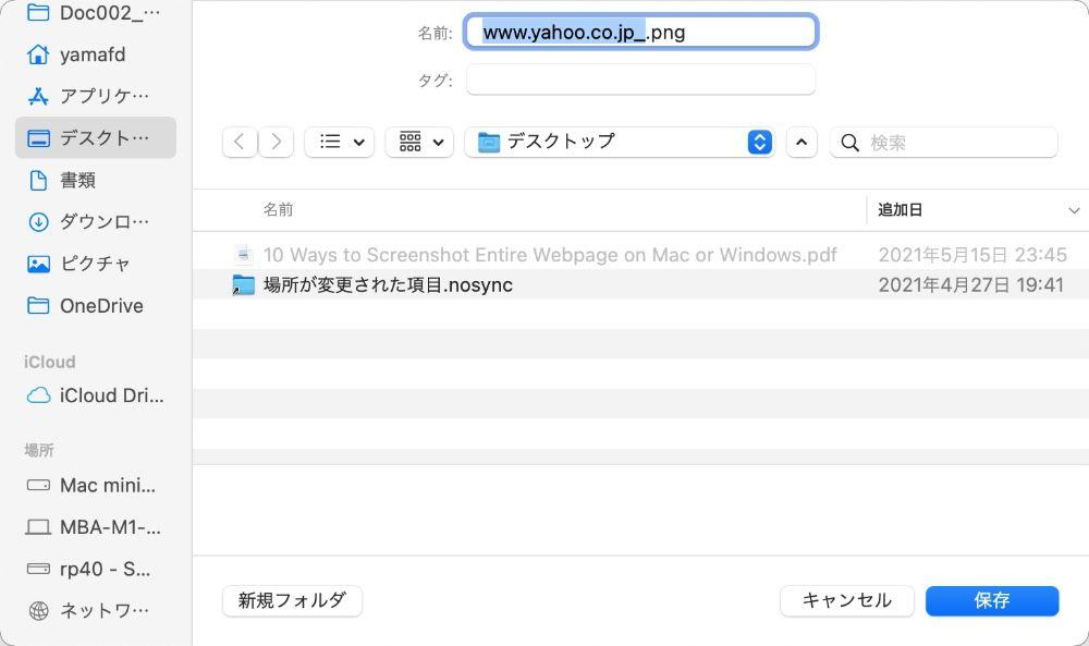 Google Chromeの開発者モード画面でフルスクリーンショット呼び出してファイル保存の画面