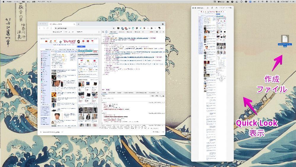 MacのQuick Lookでスクショの確認