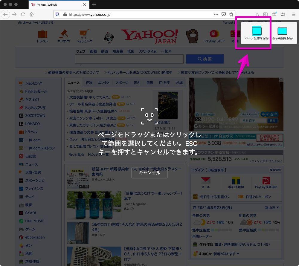 Firefoxの右クリックメニューからスクリーンショットを呼び出し