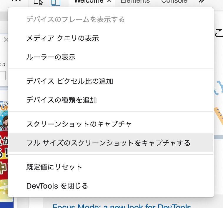 Microsoft Edgeの開発者モード画面でフルスクリーンショット呼び出し