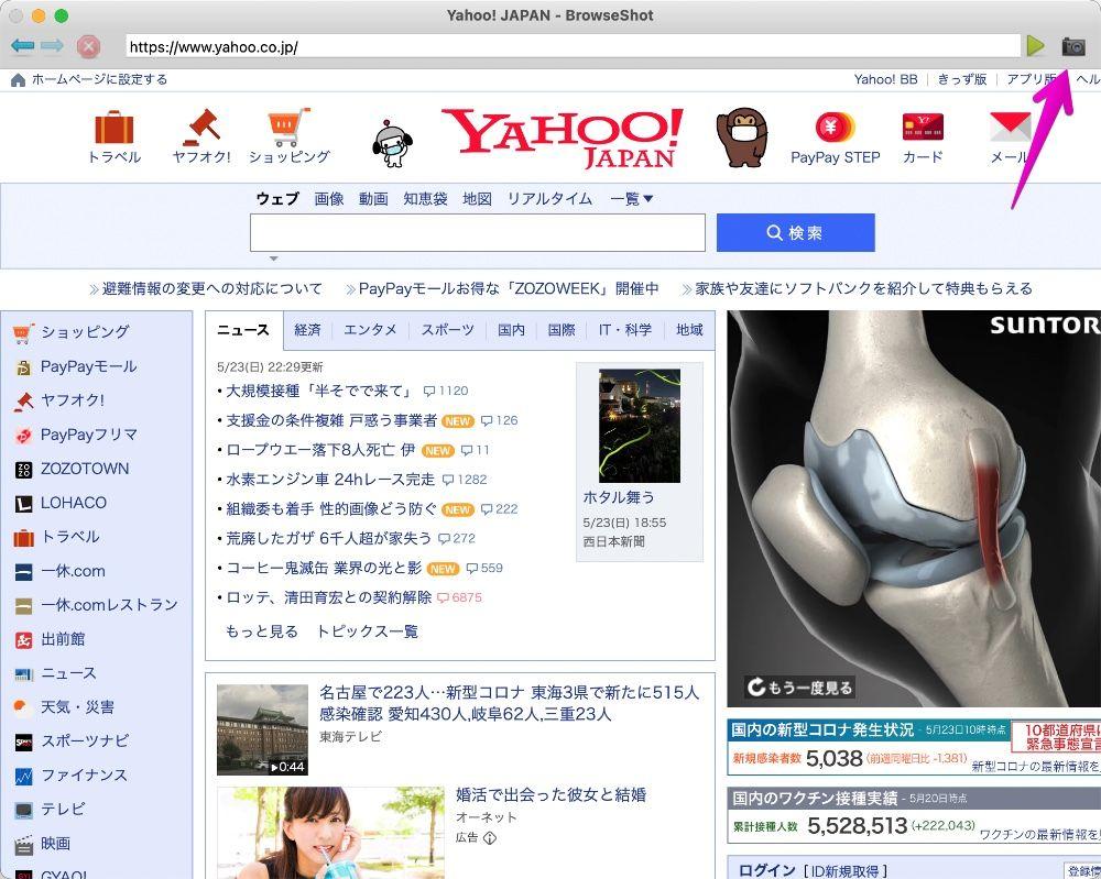 アプリ「ScreenShot」の画面