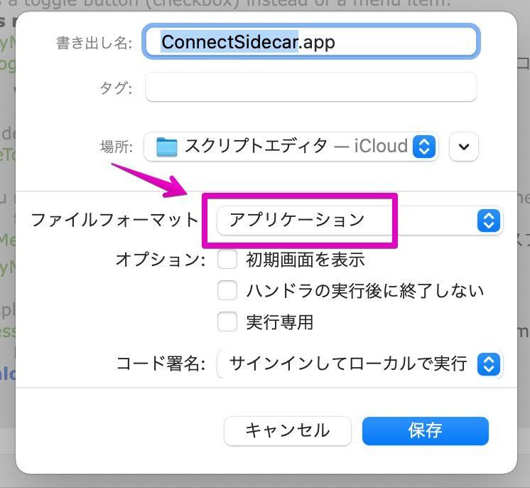 AppleScriptをアプリケーションで保存