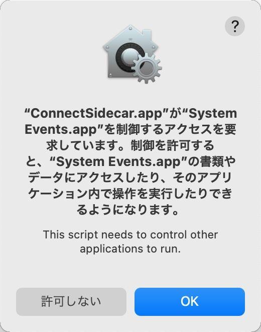 Macのアプリ実行の許可