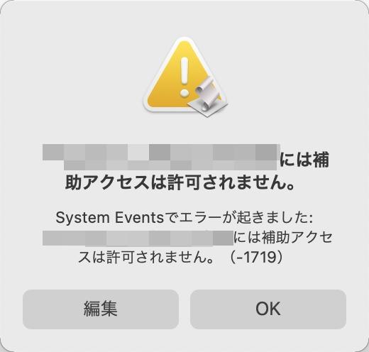 AppleScriptのセキュリティエラー
