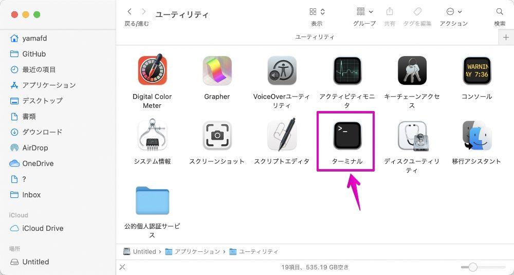 MacのFinderでフォルダ「アプリケーション」-「ユーティリティ」
