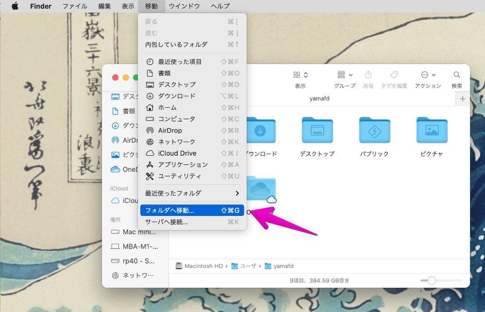 MacのFinderで「移動」-「フォルダへ移動...」