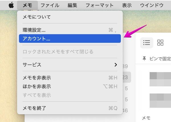 Macの「メモ」で、「メモ」-「アカウント...」