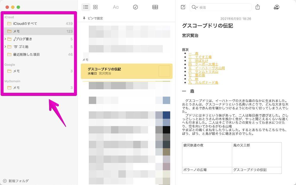 Macの「メモ」で、アカウント追加の確認