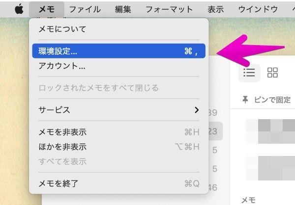 Macの「メモ」で、「メモ」-「環境設定...」