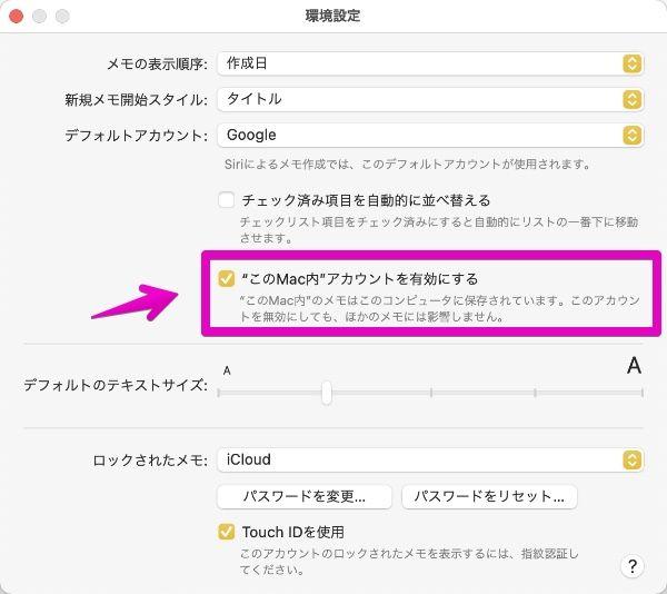 Macの「メモ」で、「環境設定」のローカルアカウント設定