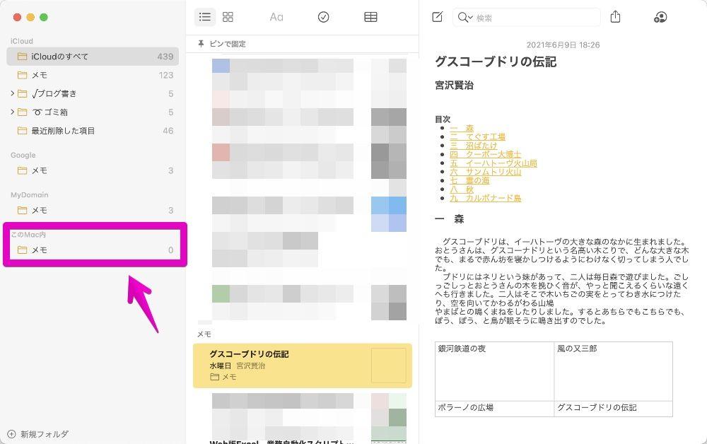 Macの「メモ」で、ローカルアカウント追加の確認