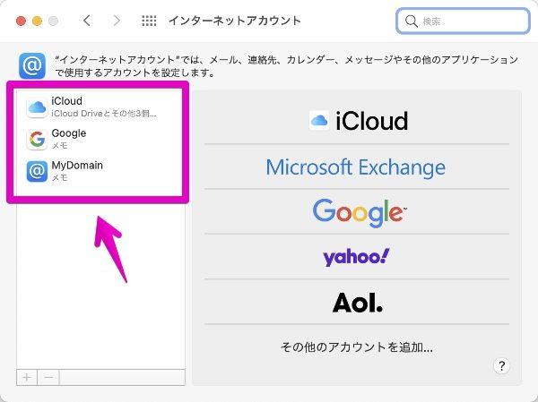 Macの「メモ」で、「アカウント」の設定画面