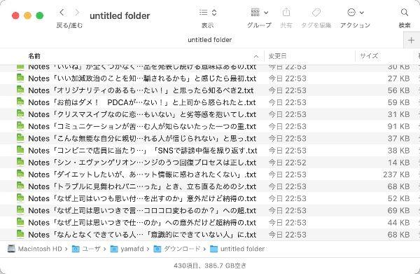 Macアプリ「Notes Exporter」でエクスポート操作