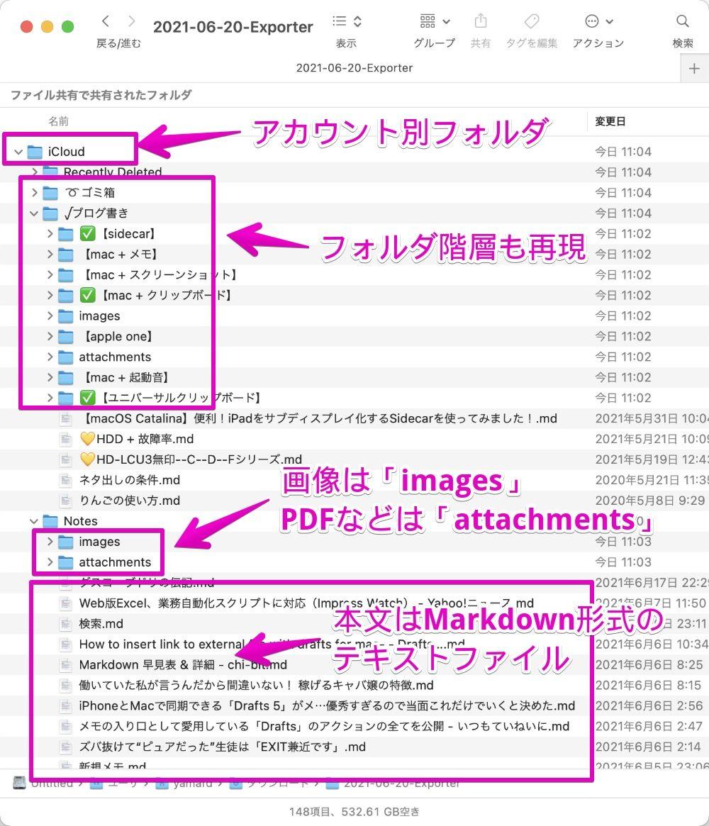 Macのアプリ「Exporter」で、エクスポートの実行完了後にFinderでファイル表示