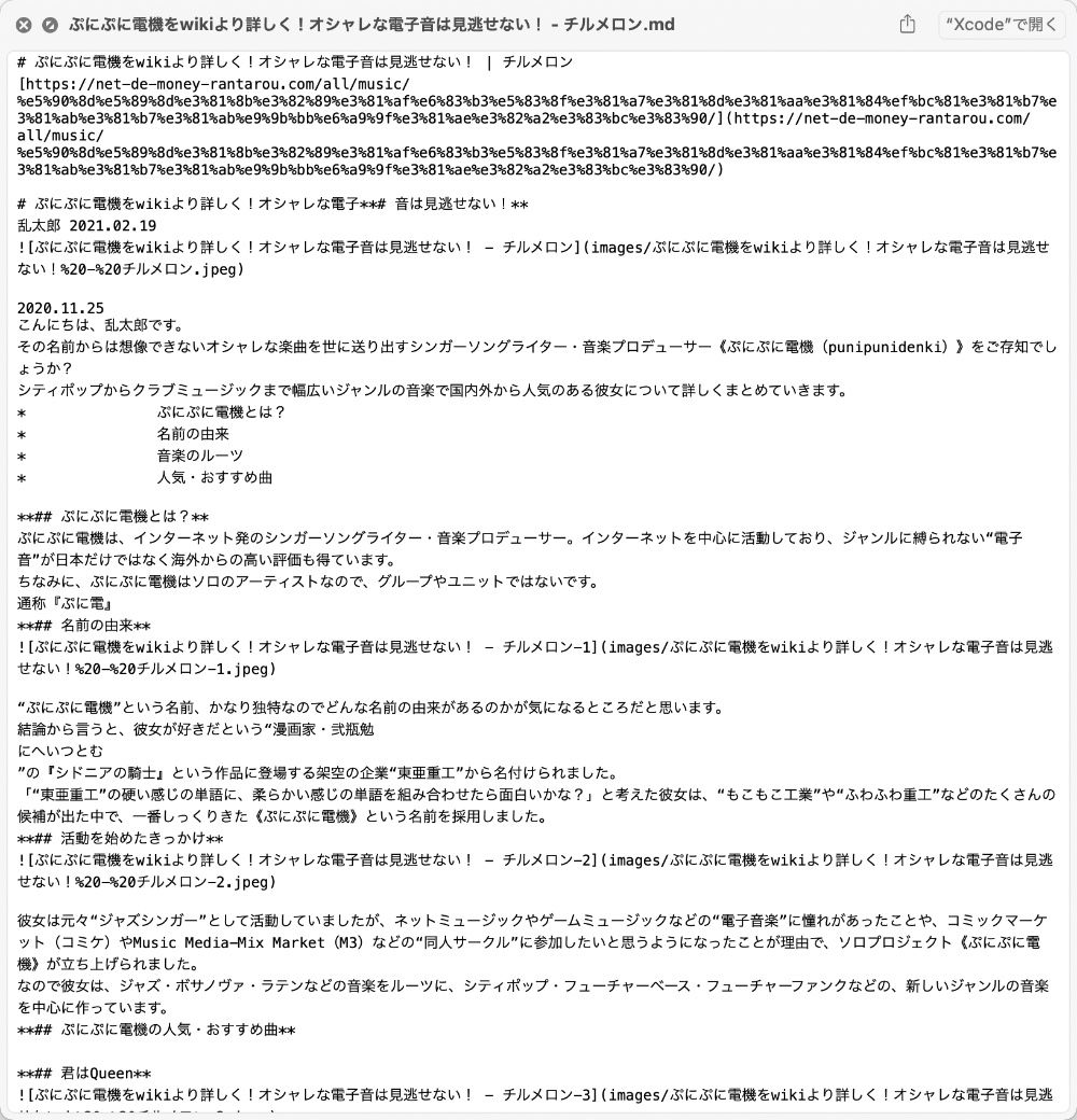 Macの「メモ」をMarkdownでエクスポートした内容表示画面