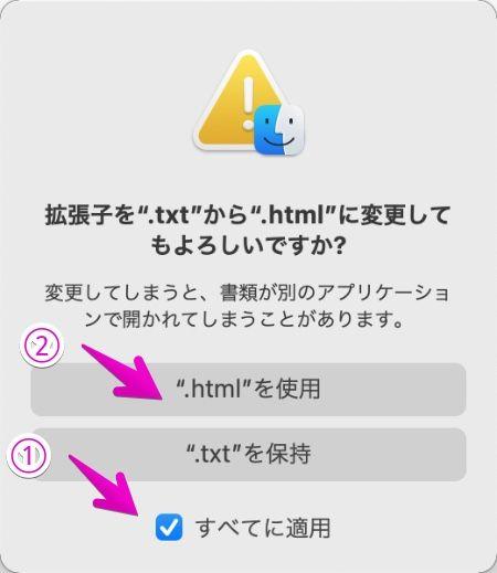 MacのFinderで、ファイル拡張子の一括変更