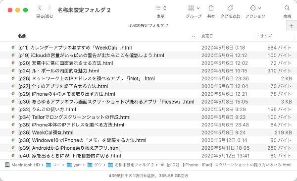 Macの「メモ」を、「スクリプトエディタ」でhtml出力したファイル一覧