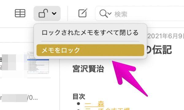 Macの「メモ」で、ツールバーから「メモをロック」
