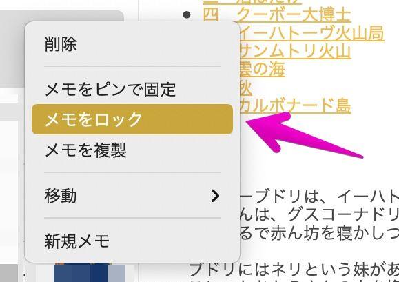 Macの「メモ」で、右クリックメニューから「メモをロック」