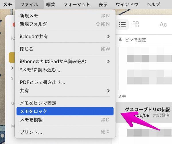 Macの「メモ」で、メニューバーから「ファイル」-「メモをロック」