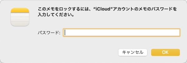 Macの「メモ」のロック設定画面