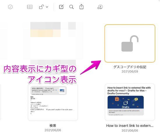 Macの「メモ」の基本画面で、アイコン一覧表示