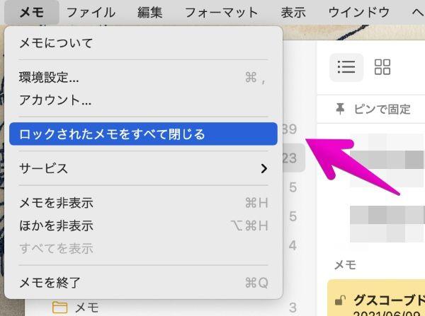Macの「メモ」で、メニューバーから「メモ」「ロックされたメモをすべて閉じる」を選ぶ