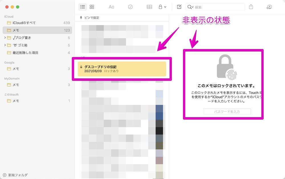 Macの「メモ」で、リスト一覧表示でロック非表示の状態