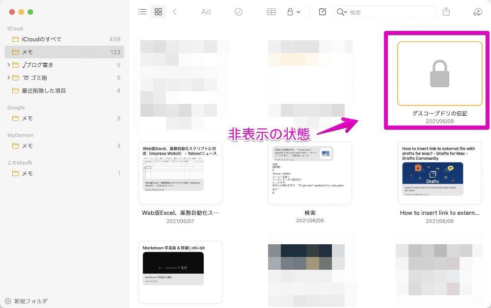 Macの「メモ」で、アイコン一覧表示でロック非表示の状態