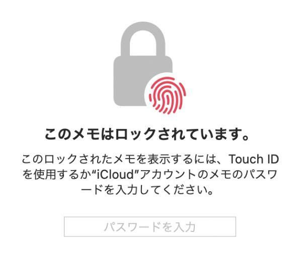 Macの「メモ」で、Touch IDまたはパスワードの入力