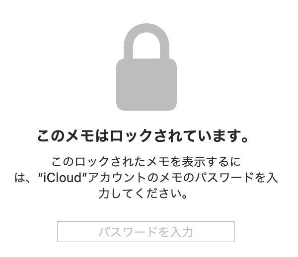 Macの「メモ」で、パスワードの入力