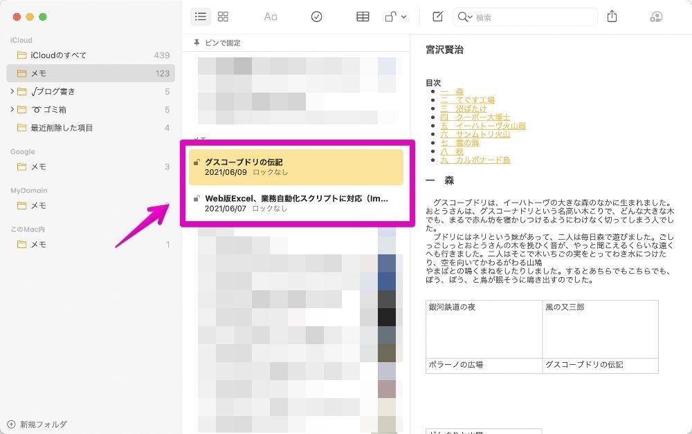 Macの「メモ」で、ロック設定のメモが表示された状態