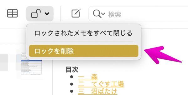 Macの「メモ」で、ツールバーから「ロックを解除」