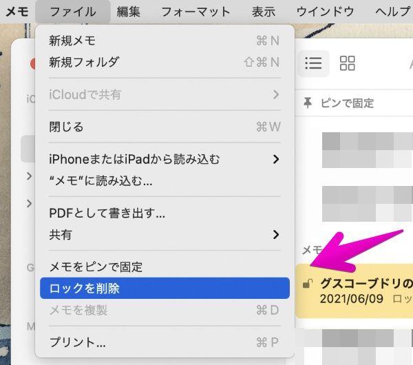 Macの「メモ」で、メニューバーから「ファイル」-「ロックを削除」