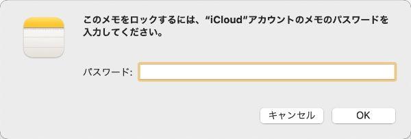 Macの「メモ」で、パスワードを解除する画面