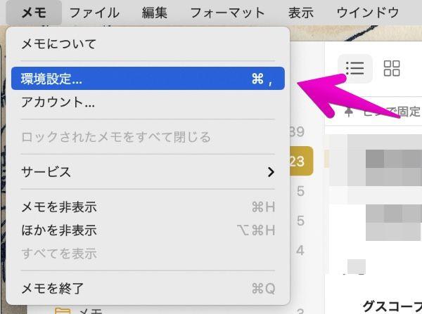 Macの「メモ」で、メニューバーから「メモ」-「環境設定...」