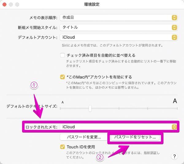 Macの「メモ」で、パスワードの変更