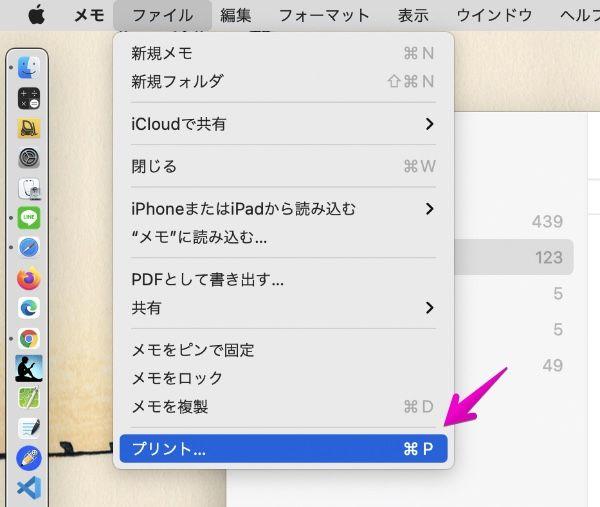 Macの「メモ」で、「ファイル」-「プリント...」