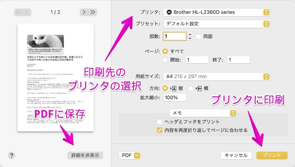Macの印刷指示画面